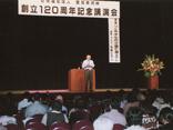 平成期 創立120周年記念式典での講演様子